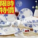 陶瓷餐具碗盤套組居家-嚴選中式素雅碗筷56件青花瓷禮盒組64v4【時尚巴黎】