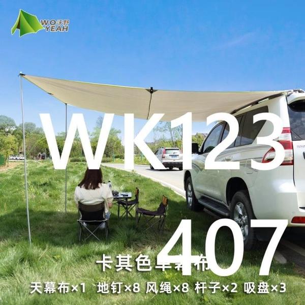 沃野車邊帳篷車載天幕車用側邊帳篷遮陽棚便攜野營SUV自駕游汽車 wk12407