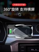 車載手機支架汽無線充電器