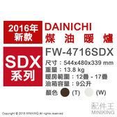 【配件王】日本代購 一年保 空運 DAINICHI FW-4716SDX 煤油暖爐 17疊