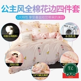 可愛公主風純棉四件套被套床笠床單寢室床上【福喜行】