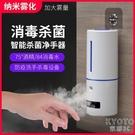 自動感應手部酒精消毒機幼兒園辦公室殺菌凈手器霧化壁掛式消毒器 防疫必備