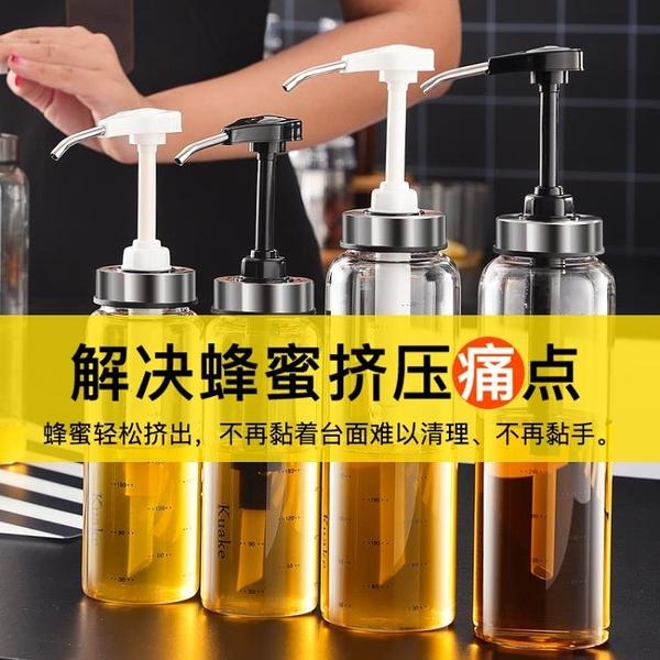 蜂蜜瓶擠壓分裝瓶家用密封玻璃罐玻璃瓶擠醬瓶按壓式裝蜂蜜的瓶子ATF 美好生活