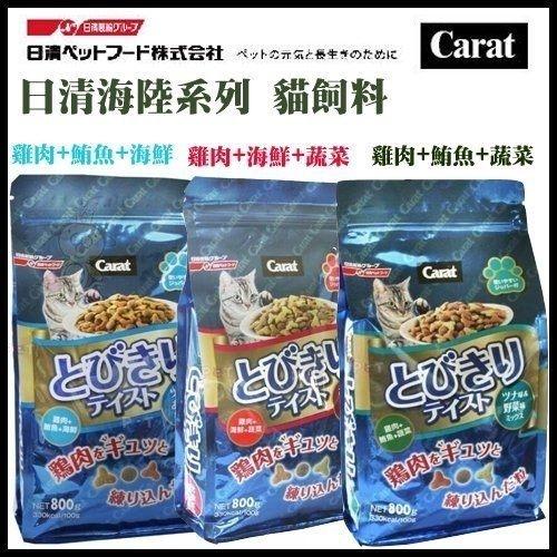 『寵喵樂旗艦店』【Carat 日清海陸系列 】 貓飼料 800g 三種口味
