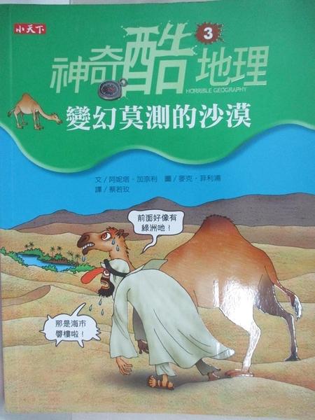 【書寶二手書T1/兒童文學_IRU】神奇酷地理3-變幻莫測的沙漠_阿妮塔.加奈利