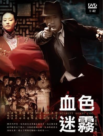 血色迷霧 DVD ( 柳雲龍/吳冕/史可/周海媚/王麗坤 )
