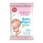 適膚克林嬰兒純水柔濕巾20抽隨身包濕紙巾/超取最多36包-大廚師百貨
