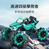 超大號遙控越野車四驅手勢感應攀爬車玩具男孩賽車兒童充電動汽車 NMS小艾新品