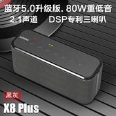 台灣現貨 當天寄出 XDOBO 喜多寶 音箱X8 Plus 低音炮 TWS 音響 高配80W 重低音正版