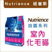 Nutrience 紐崔斯〔田園室內化毛貓,雞肉+田園蔬果,1.13kg〕