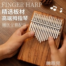 拇指琴 卡林巴拇指琴17音初學者入門卡巴林手指鋼琴kalimba樂器姆指21音 韓菲兒