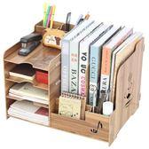 辦公桌面文件夾收納盒多功能木質學生文具筆筒書本a4多層置物架子促銷大降價!