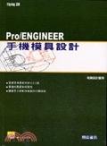 二手書博民逛書店 《Pro/ENGINEER手機模具設計》 R2Y ISBN:9867236556│飛揚設計團