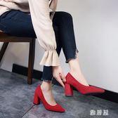 粗跟高跟鞋 女鞋秋季新款工作百搭尖頭黑色高跟鞋女粗跟磨砂單鞋女職業 LN3820 【雅居屋】