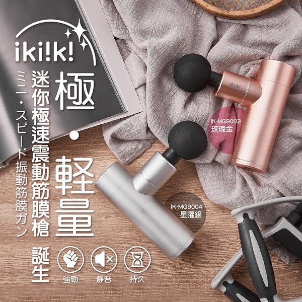 贈藍牙風扇(不挑色)【ikiiki伊崎】迷你極速震動筋膜槍 IK-MG9003玫瑰金、IK-MG9004星曜銀 保固免運