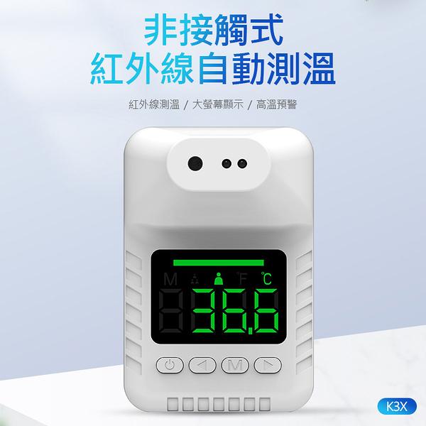 K3X 非接觸式自動測溫機 紅外線測溫 可壁掛