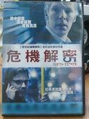 影音專賣店-D17-016-正版DVD*電影【危機解密】-班尼迪克康柏拜區*丹尼爾布爾*艾莉西亞維坎德
