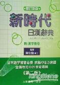 新時代日漢辭典(修正版)