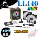 [ PC PARTY ] 海盜船 Corsair LL140 RGB LED 14公分風扇 二風扇 + 控制器