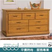 《固的家具GOOD》687-7-AK 亞緹香檜七斗櫃【雙北市含搬運組裝】
