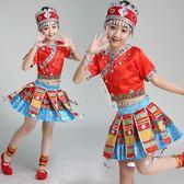 過年兒童苗族演出服裝土家族侗族彝族舞蹈服廣西壯族元旦少數民族表演 珍妮寶貝