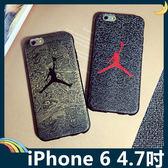 iPhone 6/6s 4.7吋 蠶絲紋保護套 軟殼 空中飛人 公牛喬丹 潮牌同款 全包款 矽膠套 手機套 手機殼