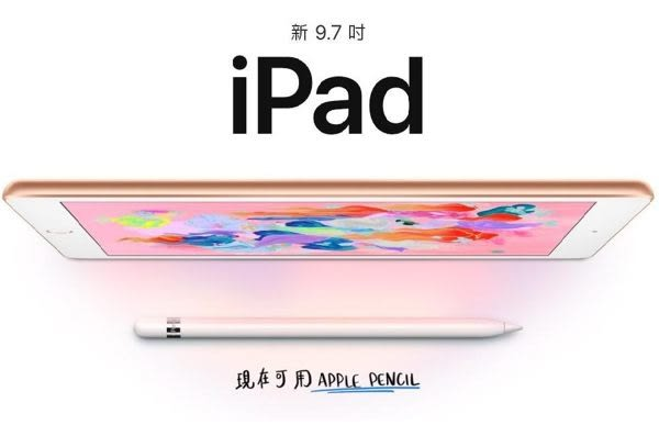 [JS數位] 6期 0利率 2018 全新 iPad 32G WIFI 9.7吋 金色、太空灰、銀色 A10處理器