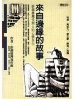 二手書博民逛書店 《來自邊緣的故事》 R2Y ISBN:9576150809│澎湖鼎灣寫作班