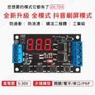 MOS 開關型觸發循環定時 延時模塊電磁閥控制 5V12V24V ZK-TD4 [電世界2000-489]