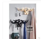 鹿角玄關置物架裝飾壁掛衣服創意掛衣架墻上試衣間鑰匙掛鉤免打孔  igo 夏洛特居家