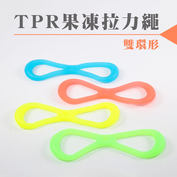 《雙環型》TPR果凍拉力繩(單入)/QQ拉繩/彈力繩/伸展繩/瑜珈用品