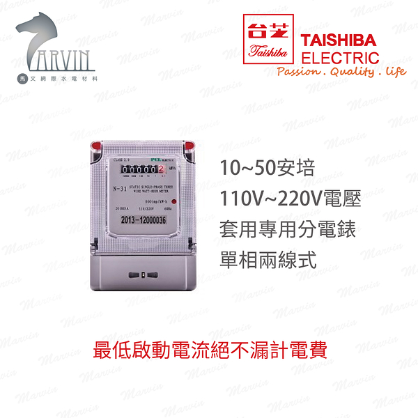 台芝電器 電子式分電錶 50安培 全電壓 已檢驗單相兩線式