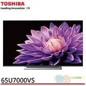 限區配送+基本安裝TOSHIBA 東芝 65型 4K 區域控光廣色域六真色PRO 智慧聯網 液晶顯示器 65U7000VS