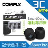 Comply 科技泡綿耳塞 Sport Pro SmartCore【運動專用款】不分尺寸 公司貨 記憶泡綿 防噪防汗防垢
