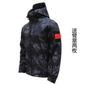 加絨加厚戰術外套男秋冬戶外防水軍迷風衣戰地衝鋒衣迷彩服衝鋒衣