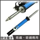 三馬 iMax 2合1電熱吸錫器 烙鐵/吸錫兩用 (CH-842) 烙鐵/吸錫/單手操作/電熱