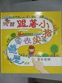 【書寶二手書T1/少年童書_XDE】跟著小指尖去遊歷_岩井俊雄,  劉康儀
