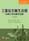 (二手書)工業安全衛生法規(含勞工安全衛生法規)