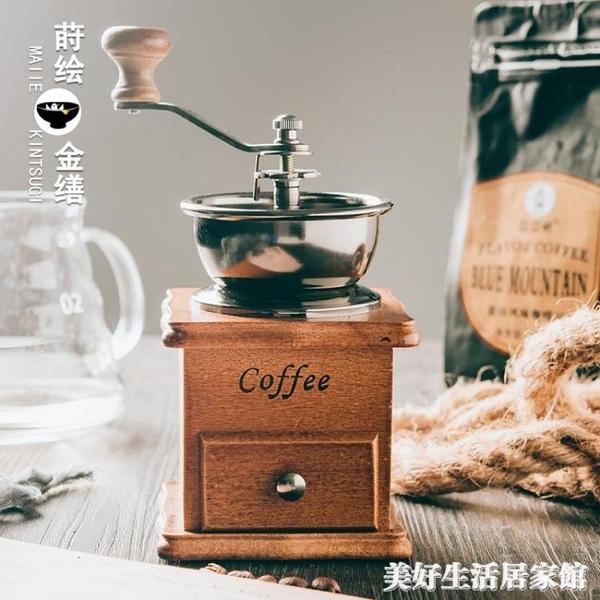 手搖磨豆機咖啡豆研磨機家用小型咖啡研磨一體手動復古手磨咖啡機ATF 美好生活
