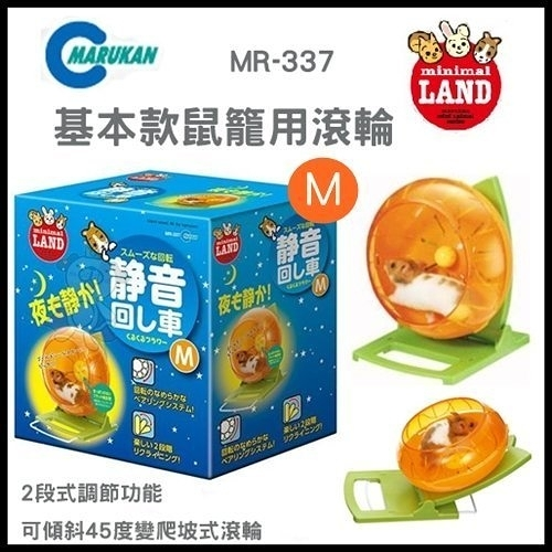 *WANG*日本《MARUKAN》MR-337 寵物鼠用品兩用靜音滾輪(M)
