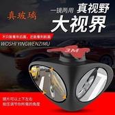 汽車前後輪盲區鏡360度右側前輪多功能後視鏡小圓鏡倒車神器輔助 【快速出貨】