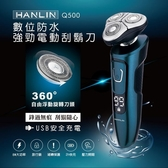 HANLIN Q500 數位強勁防水電動刮鬍刀 電鬍刀
