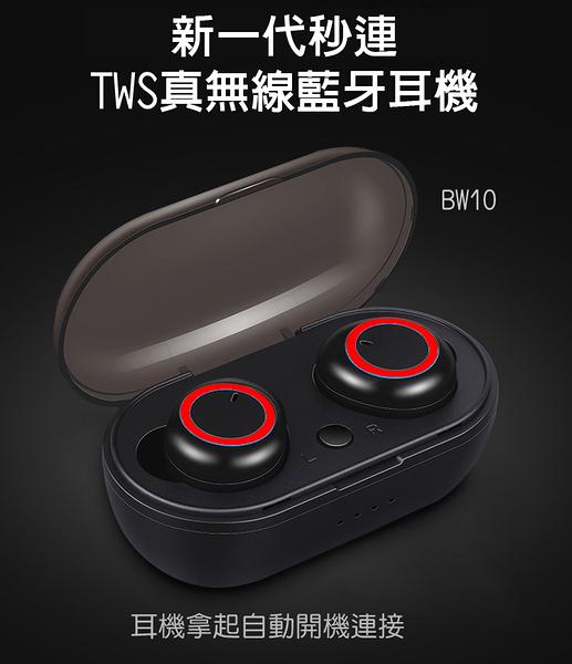 【9折+免運】人因 藍芽耳機 BW10KR 新一代秒連TWS 真無線藍芽耳機X1【電話/語音通話/音樂/運動】