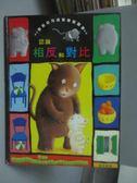 【書寶二手書T6/少年童書_ZDG】認識相反和對比_鍾維倫譯