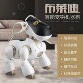 智能對話遙控機器狗會走路唱歌電動兒童玩具男女孩1-2-3-6周歲 購物節必選