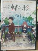 挖寶二手片-P01-366-正版DVD-動畫【電影版 聲之形】-日語發音(直購價)