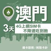 澳門上網卡 3日 不限流量不降速 4G上網 吃到飽上網SIM卡