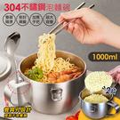 304不鏽鋼雙層隔熱泡麵碗 G20096 泡麵碗 防燙碗 不鏽鋼碗