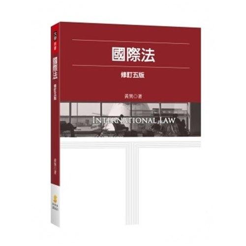 國際法(5版)
