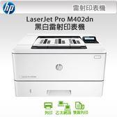17購生活館   HP LaserJet Pro M402dn雷射印表機
